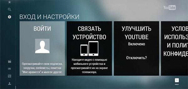 Ввести код с телевизора
