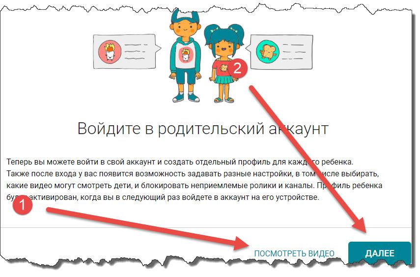 Вход в аккаунт kids youtube com activate