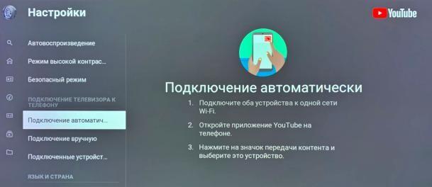 Настройка YouTube TV на телевизоре