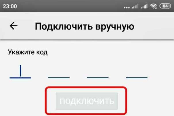 Синхронизация YouTube TV