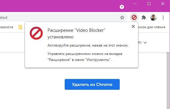 Активация Video Blocker