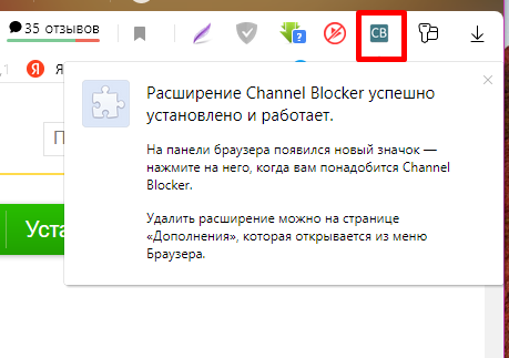 Иконка Channel Blocker