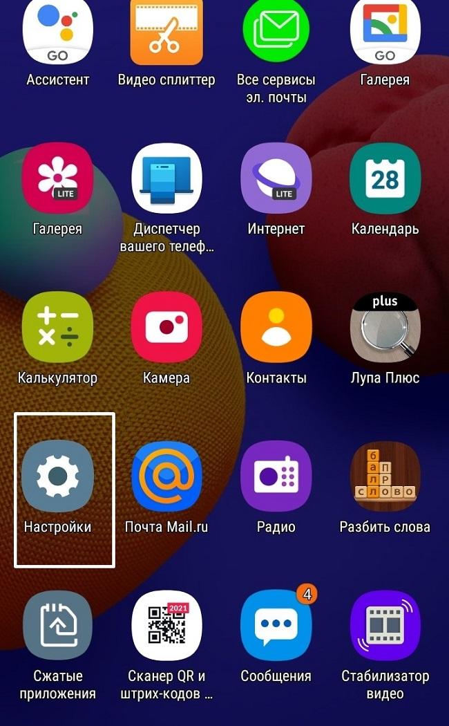 Иконка настройки на смартфоне