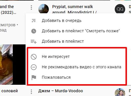 Контекстное меню по блокировке канала на Youtube