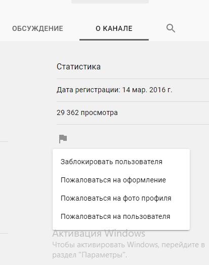 Контекстное меню по блокировке пользователей на Youtube