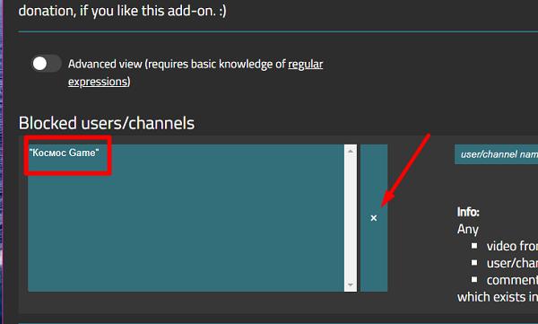 Список заблокированных каналов Channel Blocker