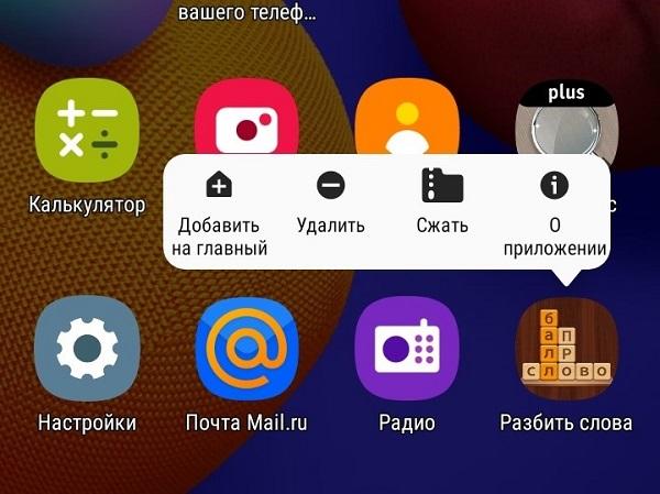 Удаление приложения ютуб на смартфоне