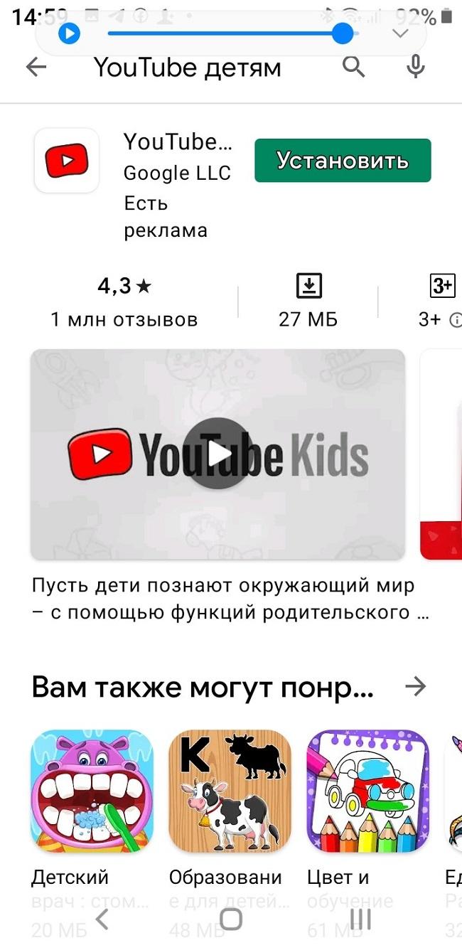 YouTube Детям на смартфоне