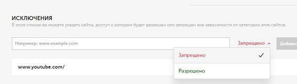 Запретить сайт на Kaspersky Kids