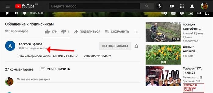 подписчики на чужом канале
