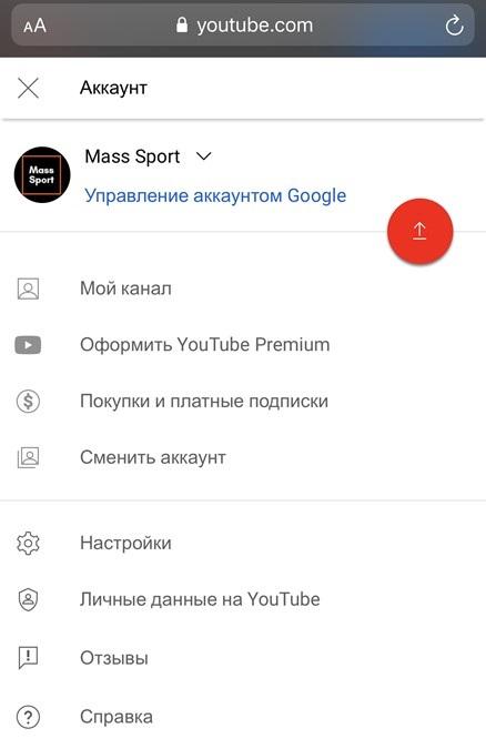 Как сделать темную тему в Youtube: пошаговая инструкция
