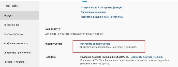 Настроить аккаунт Google