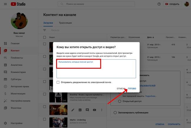 Открытие доступа к видео определенным пользователям