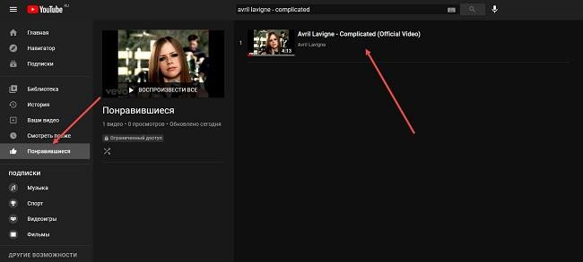 Понравившиеся видео на канале
