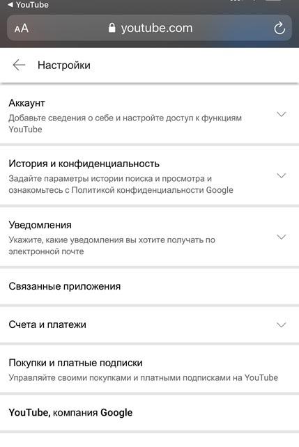 Раздел настройки мобильной версии youtube