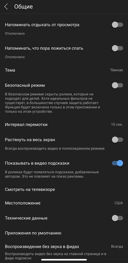 Раздел общие темная тема на Андроид