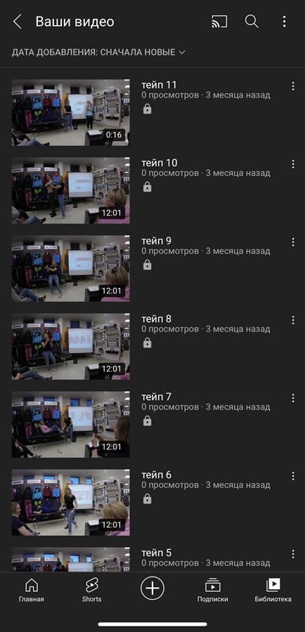 Список видео