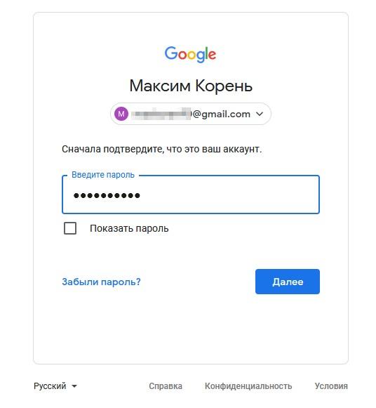Ввод пароля в аккаунт Гугл