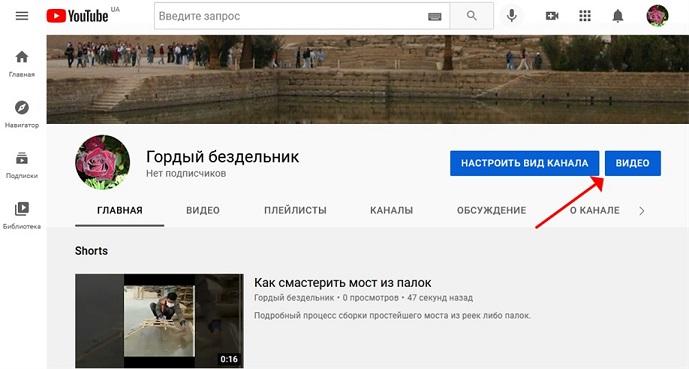 видео на канале