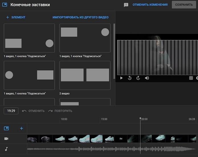 выбор заставки для видео