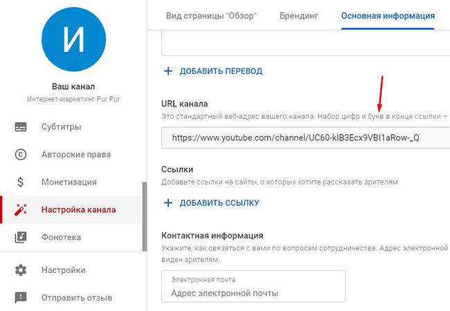 URL канала