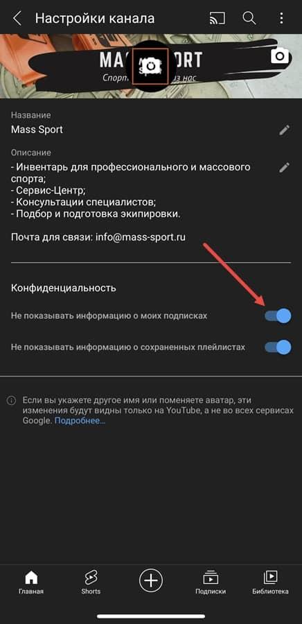 конфиденциальность на телефоне